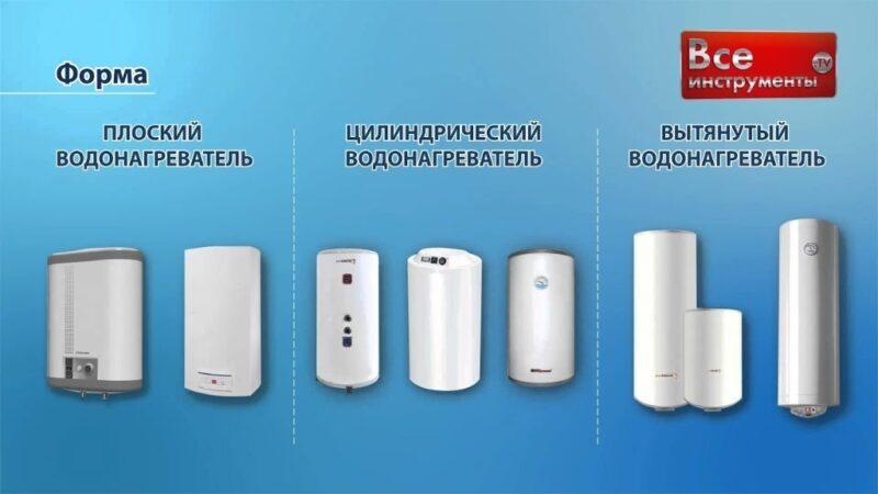 Какой тип водонагревателя лучше выбрать?